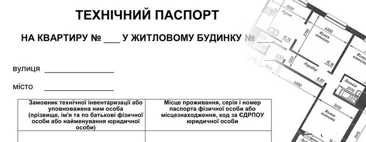 Оформить техпаспорт на квартиру Киев